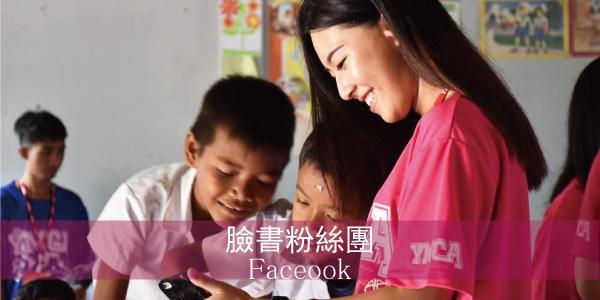 海外志工FB粉絲團