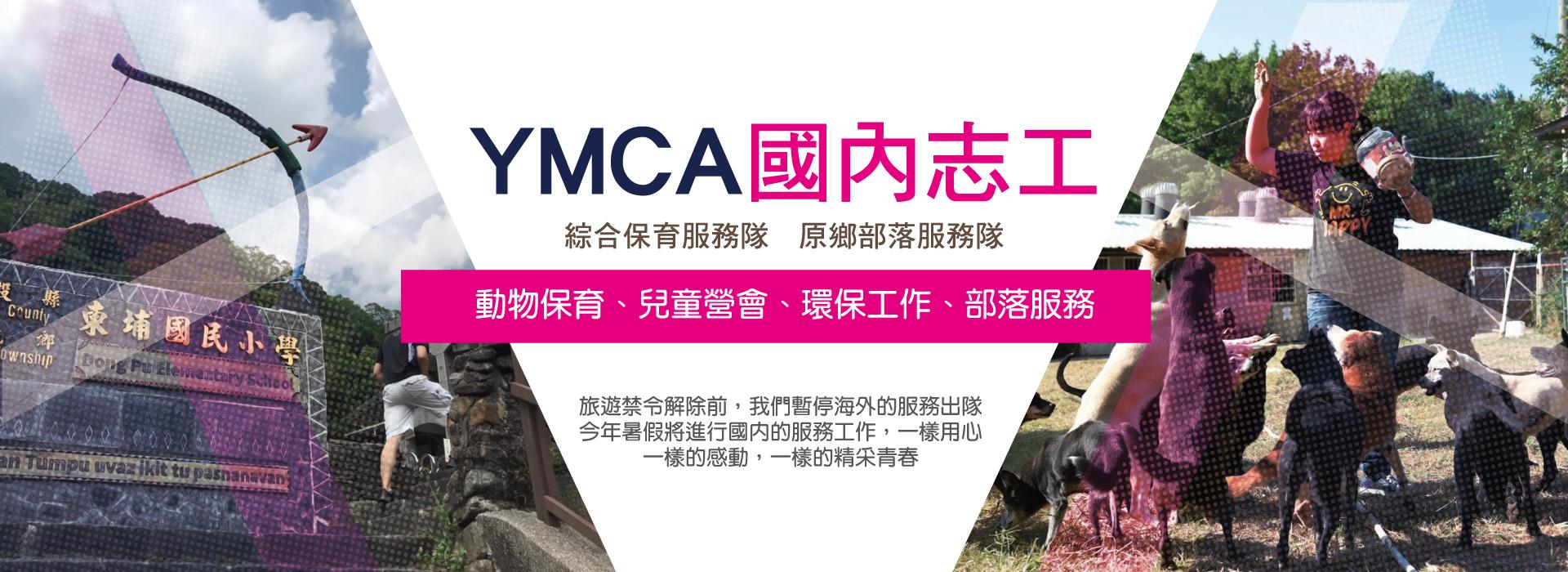YMCA國內服務隊
